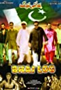 Bhai Log - All About Nation