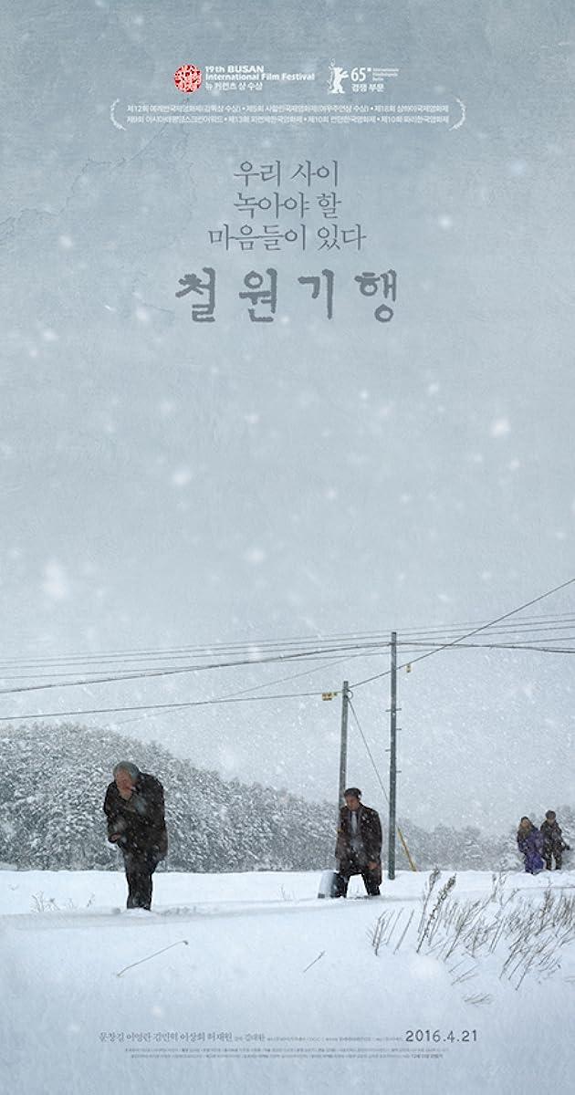 Image Cheol-won-gi-haeng