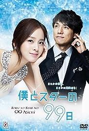 Boku to Star no 99 nichi Poster