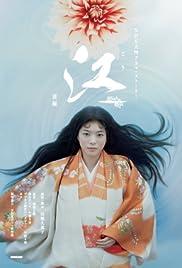Gou: Himetachi no Sengoku (TV Series 2011– ) - IMDb