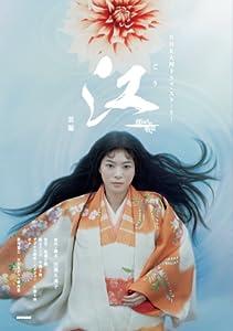 PDA téléchargements complets de films complets Gou: Himetachi no Sengoku - Edojou touran, Manabu Hamada, Juri Ueno, Taiga, Takumi Saitoh [1280x544] [mts] [hdv]
