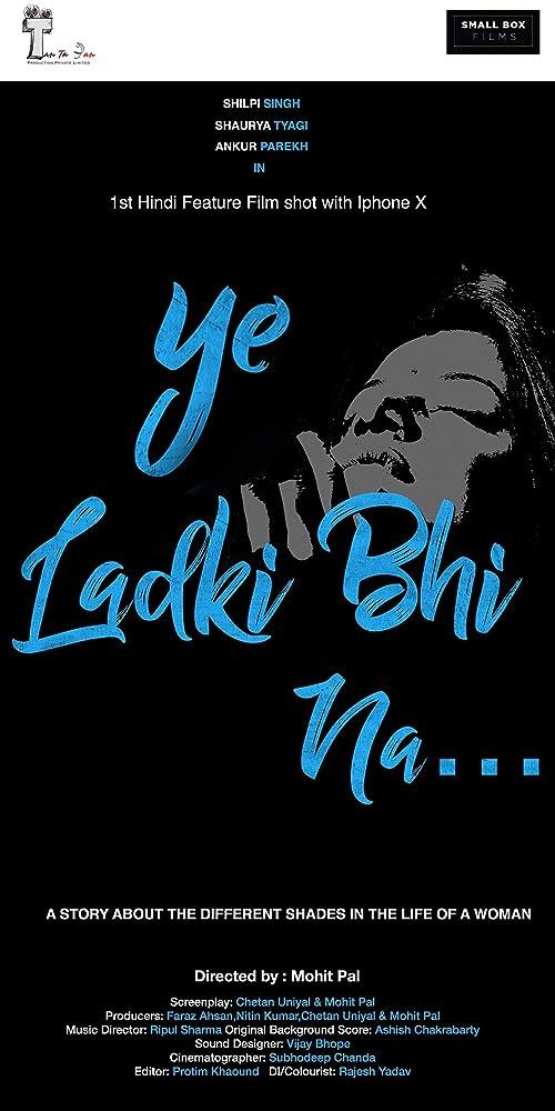 Ye Ladki Bhi Na