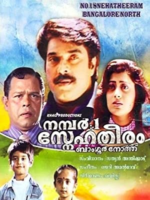 Mammootty No: 1 Sneha Theeram Bangalore North Movie