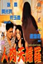 Ren rou tian fu luo (1993) Poster