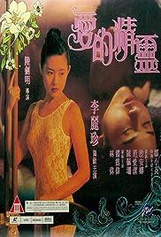 Ai de jing ling (1993) film en francais gratuit