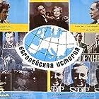 Evropeyskaya istoriya (1984)