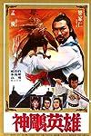 Shaolin Hero (1982)