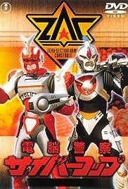 Dennou Keisatsu Cybercop Poster