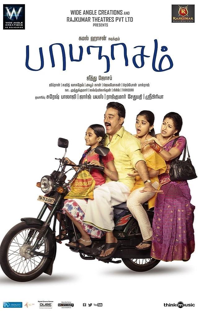 ukt (Papanasam) 2020 Hindi Dubbed 720p HDRip 650mb