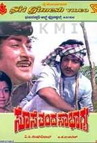 Sose Thanda Saubhagya (1977)