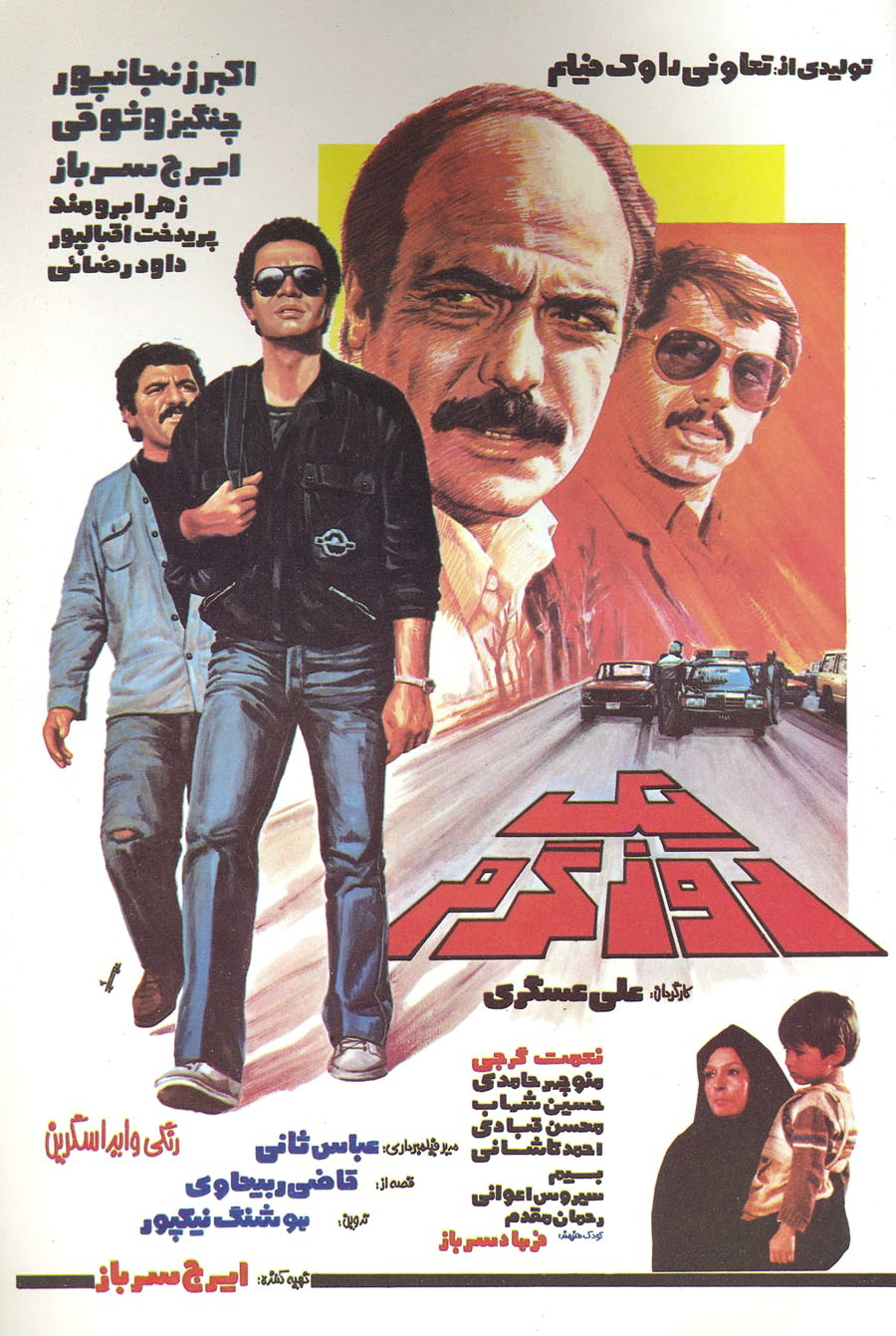 Yek rooz-e garm (1984)