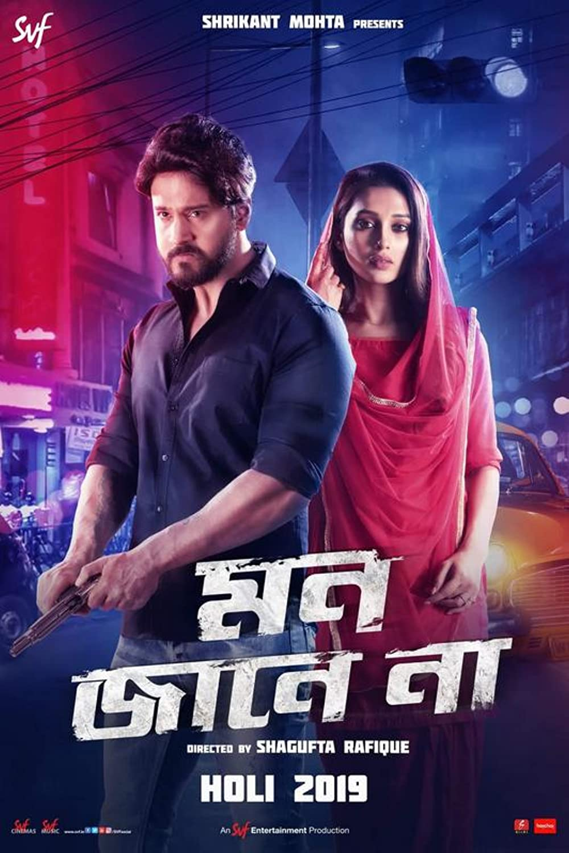 Protected: Mon Jane Na 2020 Bengali Movie 1080p HDRip 1.7GB MKV Download