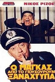 O magas apo to Giousouroum xanahtypa Poster