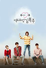 Weightlifting Fairy Kim Bok-Joo (Yeokdoyojeong Gim Bokju) Poster