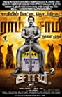 Saamy Square (2018) Poster