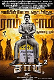 Saamy² Poster