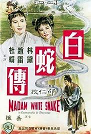 Madame White Snake Poster