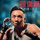Louis Cheung in Sai fong gik lok (2017)