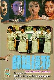 Shi jie chuang xie (1986)
