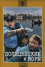 Politseiskiye i vory