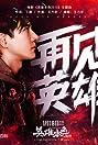 Wang Leehom: Goodbye Heroes (2018) Poster