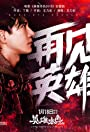 Wang Leehom: Goodbye Heroes