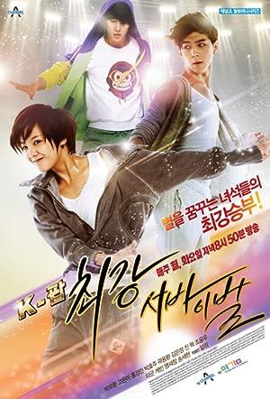 K-Pop the Ultimate Audition ( K-팝 최강 서바이벌 )