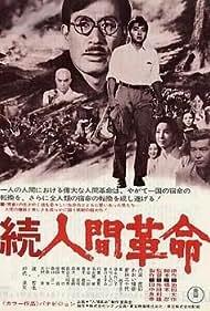 Zoku ningen kakumei (1976)