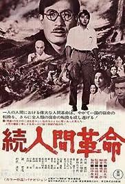 Zoku ningen kakumei (1976) film en francais gratuit
