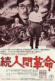 Zoku ningen kakumei Poster