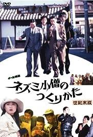 Chi ko monogatari nezumi kozo no tsukuri kata seikimatsu-ban Poster