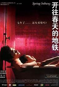 Le Geng and Jinglei Xu in Kai wang chun tian de di tie (2002)