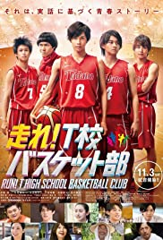 Run! T High School Basketball Club مترجم