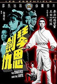 Qin jian en chou (1967)