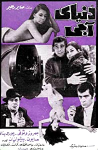 Watch online adults movies english Donya-ye abi Iran [480p]