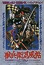 Ninja Scroll (1993) Poster
