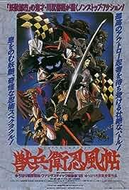 Watch Movie Ninja Scroll (1993)