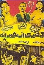 Dokhtari az Shiraz