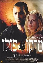 Marco Polo: Haperek Ha'aharon (1997) film en francais gratuit