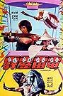 Thunderclap (1984) Poster