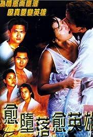 Yue doh laai yue ying hung () filme kostenlos