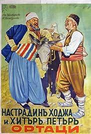 Nastradin Hodzha i Hitar Petar Poster