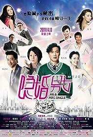 Yin hun nan nu (2011)