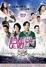He Dong Shi Hou 2 2012