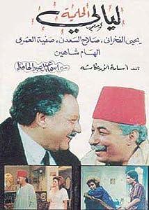 Los 10 mejores sitios para ver películas gratis Al Helmeya Nights: Episode #6.6  [480p] [BDRip] [mov] (2016) by Ayman Bahgat Kamar