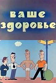 Vashe zdorove! Poster