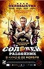 Solovey-Razboynik (2012) Poster