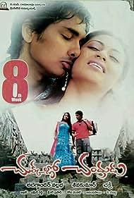 Chukkallo Chandrudu (2006)