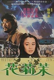 Mo li hua (1980)