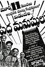 Peddamanushulu Poster